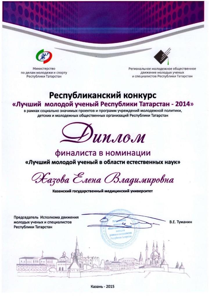 диплом мол ученые РТ2014-page-001
